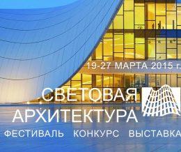 Фестиваль и смотр-конкурс «Световая архитектура»