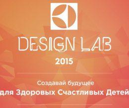Конкурс «Electrolux Design Lab 2015»