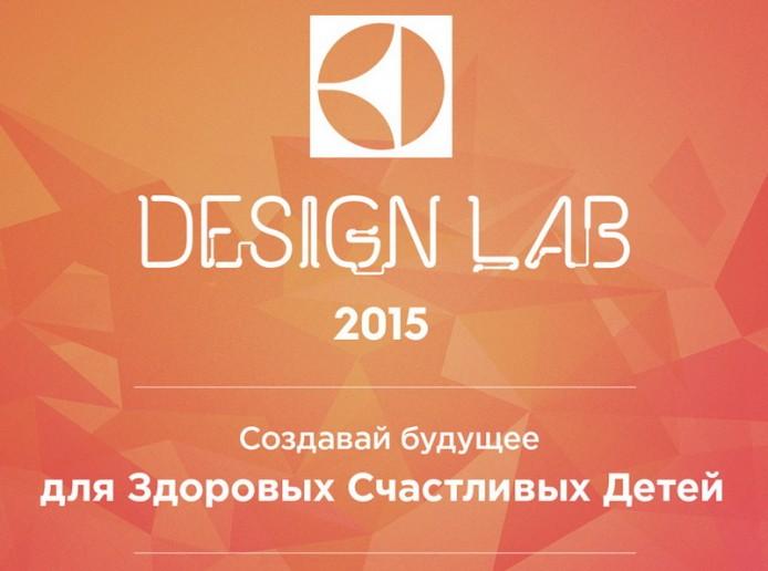 electrolux_design_lab_2015