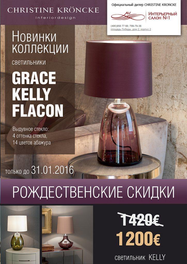 Светильники GRACE, KELLY, FLACON от CHRISTINE KROENKE