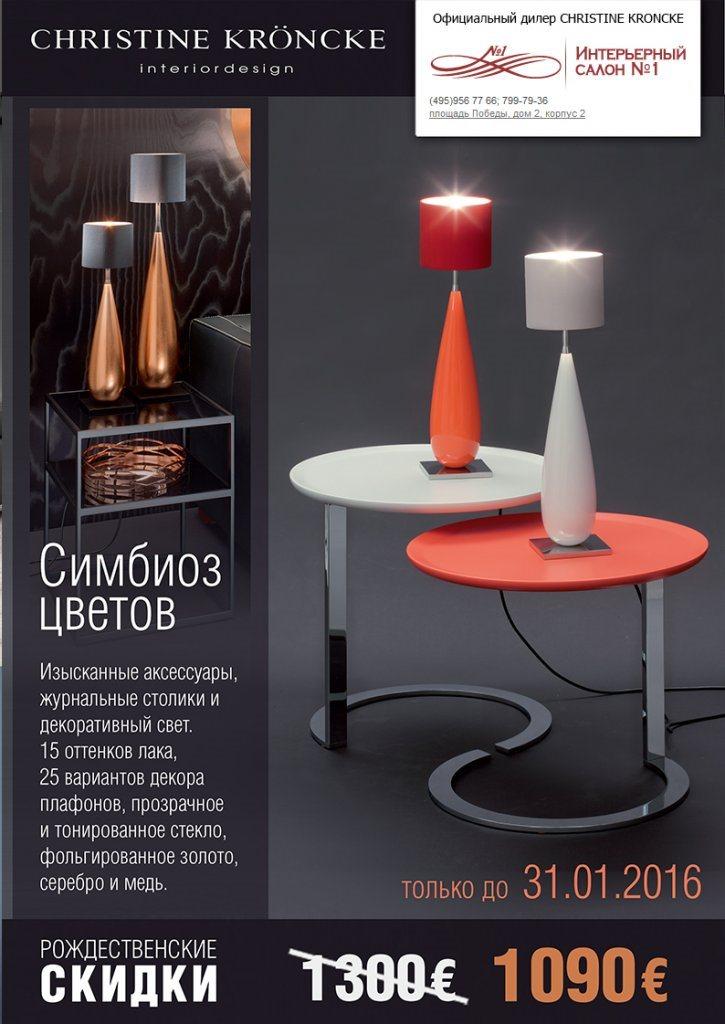 Изысканные аксессуары и декоративный свет от CHRISTINE KROENKE
