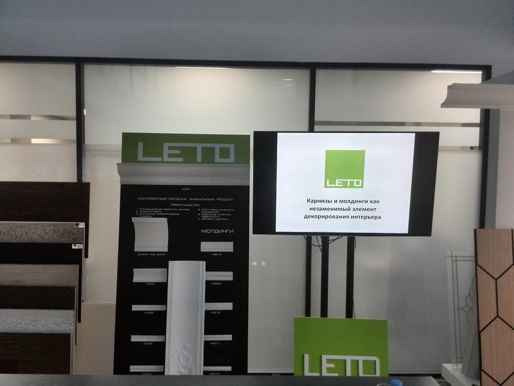 Презентация Российской производственной компании LETO