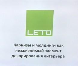 Презентация у наших партнеров, компании LETO.