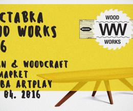 Отчет о посещении выставки WOOD WORKS в центре дизайна Artplay