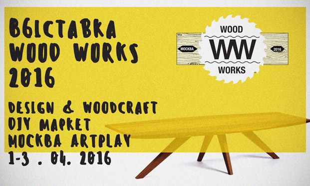 Выставка WOOD WORKS в центре дизайна Artplay