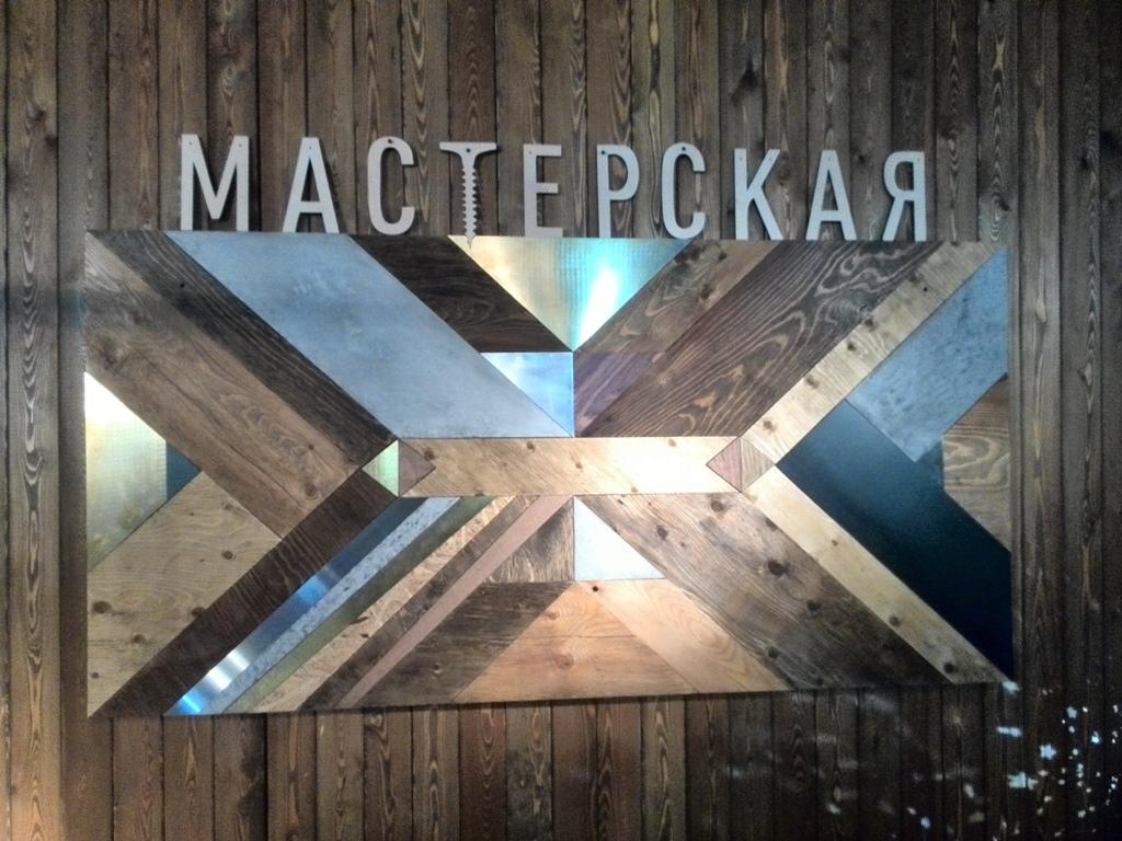 """Пример работы по сочетанию различных материалов от маленькой фабрики уникальных вещей под названием: """"МАСТЕРСКАЯ"""""""
