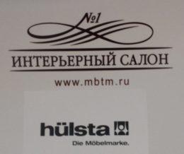 Презентация немецкого производителя мебели: «Hulsta» в салоне: «МБТМ — Интерьерный салон №1».