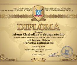 Почетный диплом «За активное участие» в Международном конкурсе