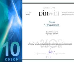Диплом финалиста конкурса: «Лучшее детям»