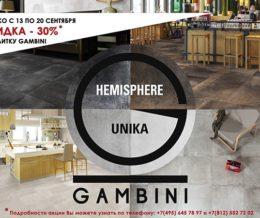 Скидка 30% на итальянский керамогранит Gambini в салоне нашего партнера — Ardo Studio