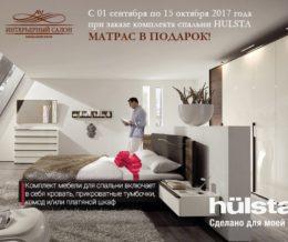 Специальное предложение на приобретении комплекта спальни HULSTA в салоне нашего партнера МБТМ — Интерьерный салон №1