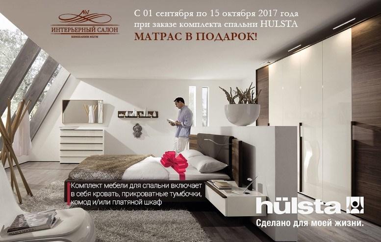 Матрас HULSTA в подарок к спальне