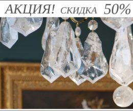 Скидка 50% на люстры из Европы и США в салоне нашего партнера МБТМ — Интерьерный салон №1