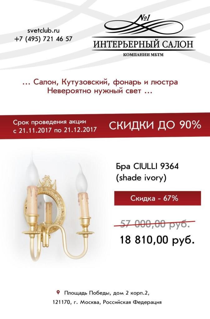 Распродажа светильников с 21.11.2017 по 21.12.2017 в Интерьерном салоне № 1