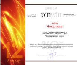Диплом финалиста конкурса: «Пространство роста»