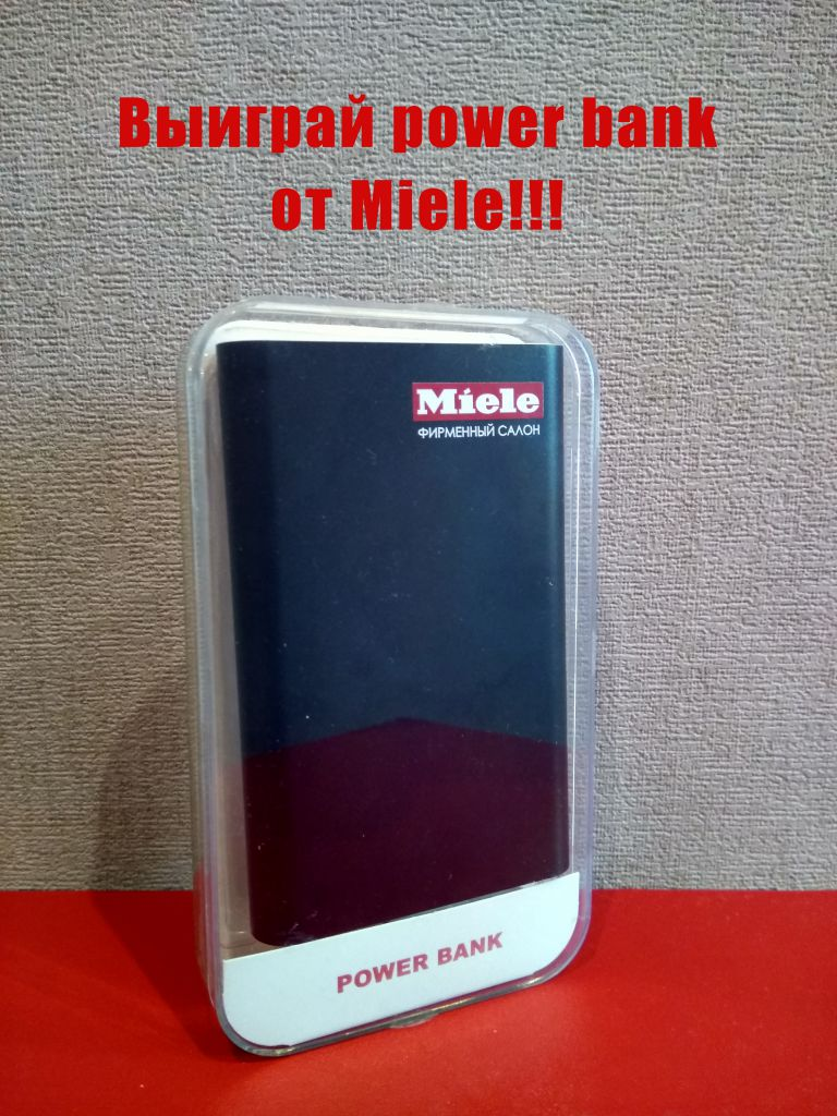 Выиграй power bank от Miele