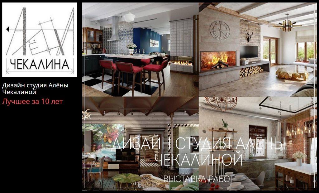 Виртуальная персональная выставка на портале Международной ассоциация дизайнеров VATIKAM