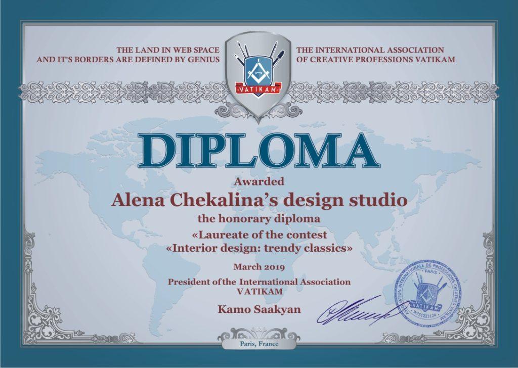 Диплом лауреата конкурса: «Дизайн интерьера: модная классика»