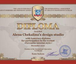 Диплом лауреата конкурса: «Любимый стиль интерьера»